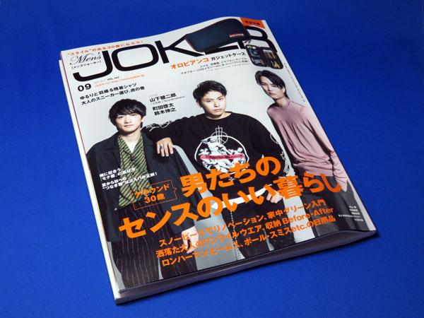 Men's JOKER 2017年9月号を購入する!