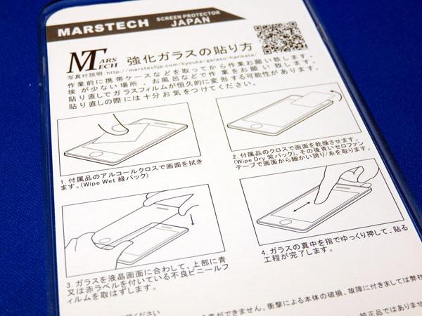 arrows NX F-01J に保護ガラスフィルムを貼る!