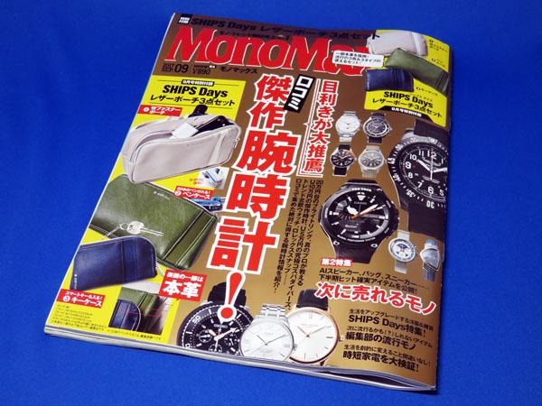 MonoMax 9月号を購入する!