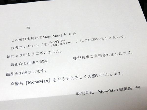 MonoMax 6月号のプレゼント応募に当選しました!