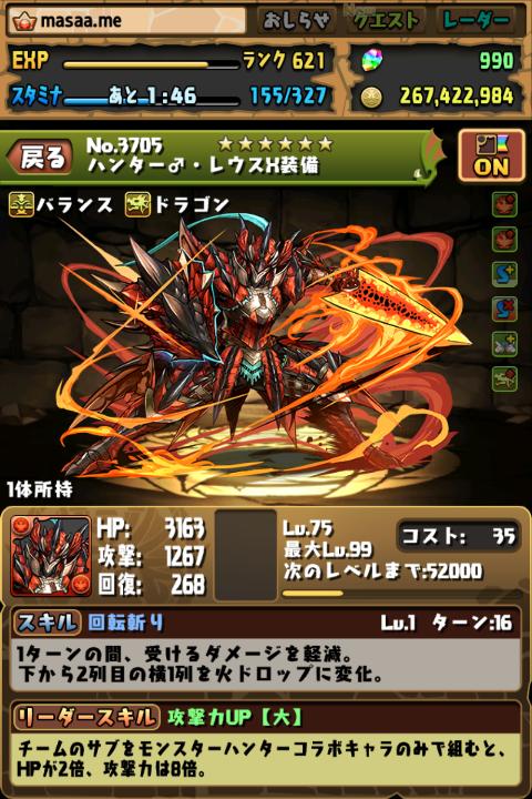 パズドラ ハンター♂・レウスX装備に究極進化する!