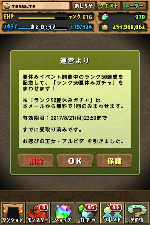 パズドラ ランク50 夏休み ガチャに挑戦する!