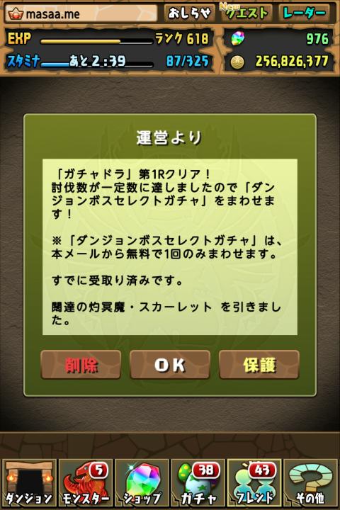 パズドラ ダンジョンボスセレクトガチャ 1回目に挑戦する!