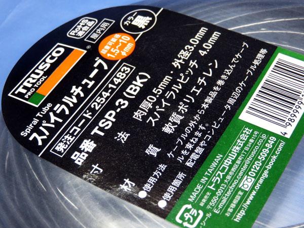 結束径φ1.5~10.0mmの黒色スパイラルチューブを購入する!
