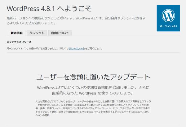 WordPress 4.8.1 に更新されました!
