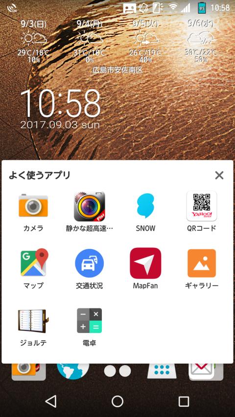 Fujitsu arrows NX F-01J セットアップ完了しました!