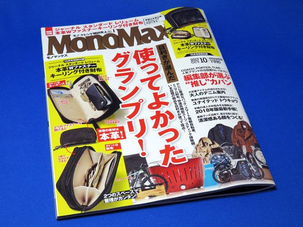 【モノマックス】MonoMax 2017年10月号を購入する!