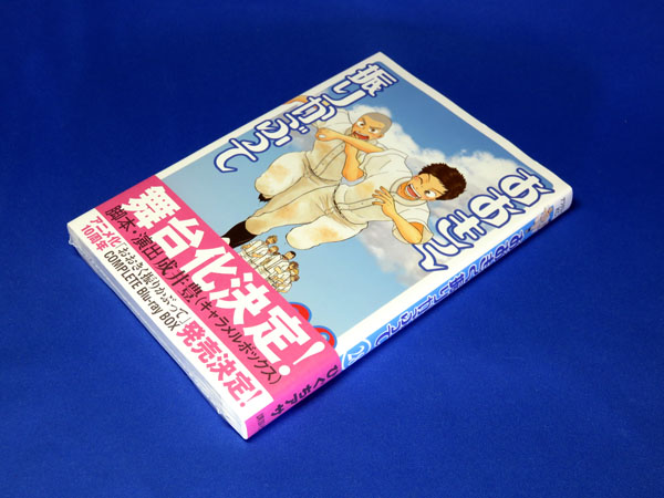 おおきく振りかぶって Vol.28 購入しました!