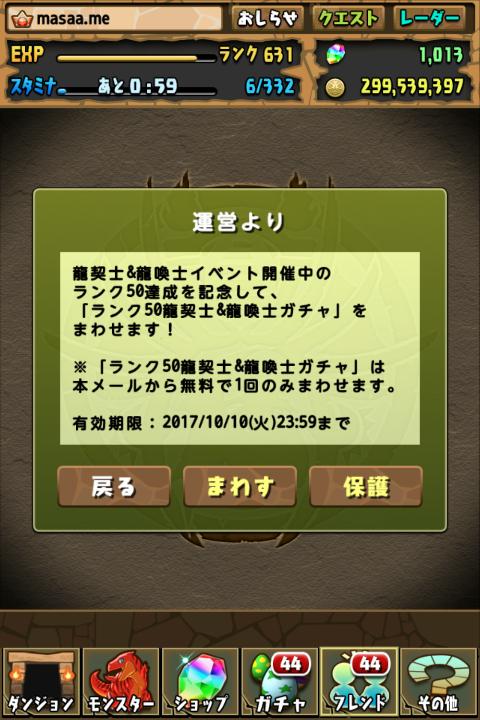 パズドラ ランク50龍契士&龍喚士ガチャに挑戦する!