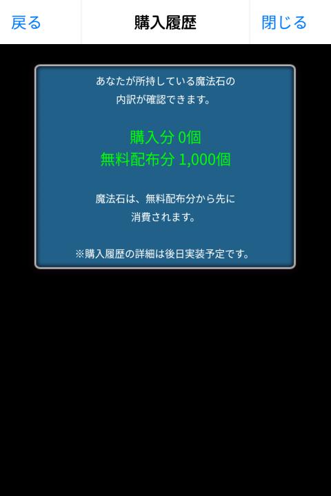 パズドラ 無課金で魔法石1000個達成!