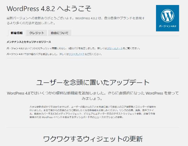 WordPress 4.8.2 に更新しました!