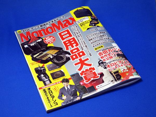 【モノマックス】MonoMax 2017年11月号を購入する!