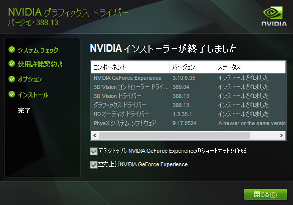 GEFORCE GAME READY DRIVER 388.13 WHQL