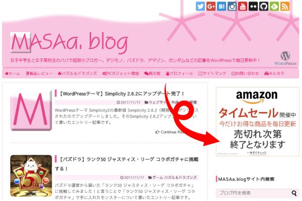WordPress 4.9アップデート後、Amazonアソシエイトバナーが正常に表示されない!