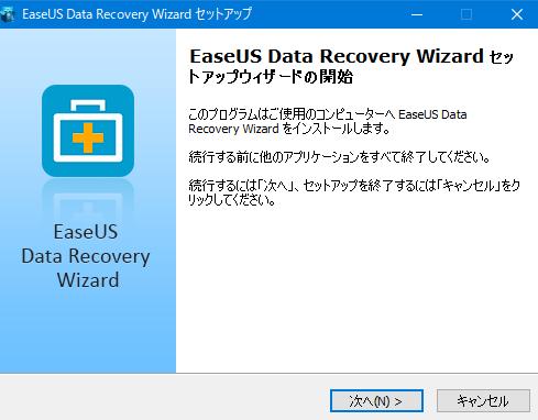 【レビュー記事】データ復元ソフト Data Recovery Wizard Free