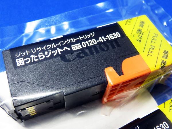 Canon PIXUS TS8030用のジット製リサイクルインクを購入する!
