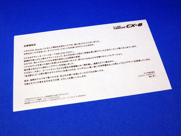 Mazda CX-8 デザイナースケッチ&オリジナルフォトカードセットが届く!