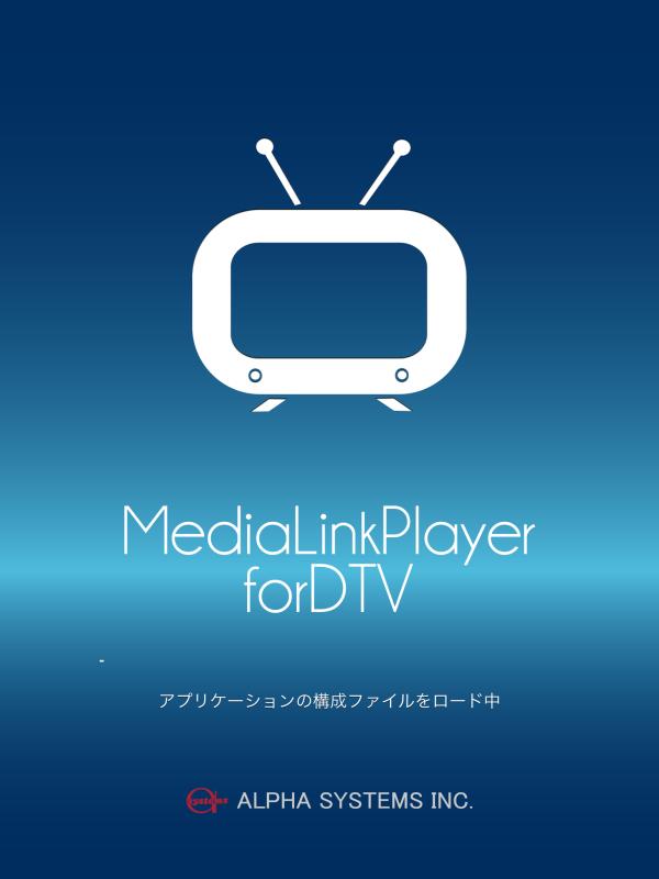【レビュー】スマホでテレビを見よう Media Link Player for DTV