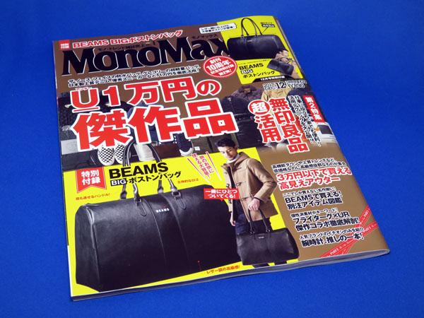 MonoMax 2017年12月号を購入する!
