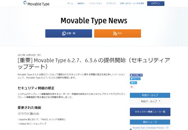 Movable Type 6.3.6にアップデート完了しました!