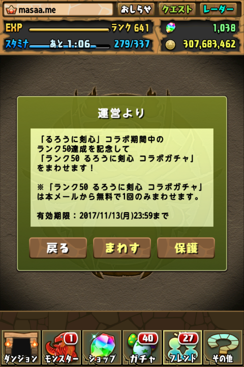 パズドラ ランク50 るろうに剣心 コラボガチャに挑戦する!