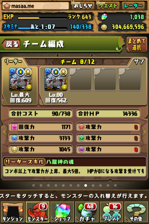パズドラ 転生ヤマタノオロチ(2体目)に転生進化する!