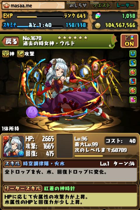 パズドラ 刻火の時女神・ウルド(2体目)に究極進化する!