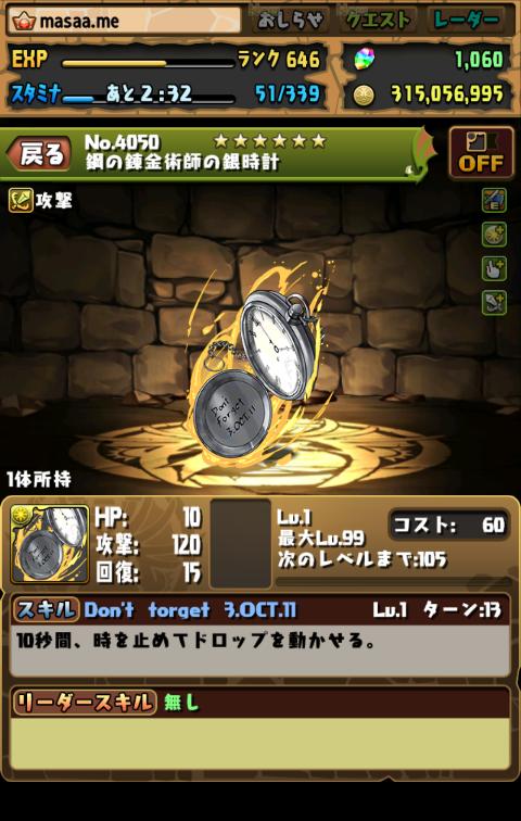 パズドラ 鋼の錬金術師の銀時計にアシスト進化する!