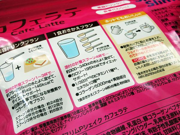 【サンプル百貨店】スリムアップスリムモニターキャンペーンに当選する!