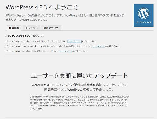 WordPress 4.8.3 に更新されました!