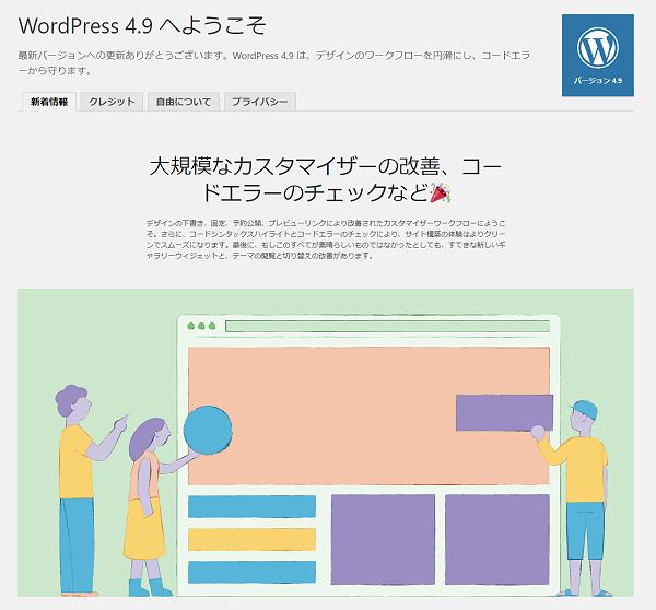 "WordPress 4.9 ""Tipton"" に更新しました!"
