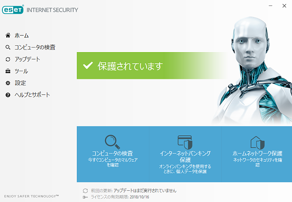 ESET Internet Security V11.0がリリースされたのでインストールしてみる!