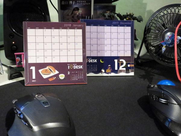 アイラブデスク わんダフル飯カレンダー2018が当たる!