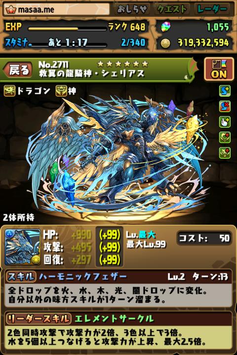 パズドラ 浄翼の龍騎神・シェリアスに究極進化する!