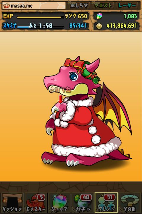 パズドラ ランク50 クリスマスガチャに挑戦する!