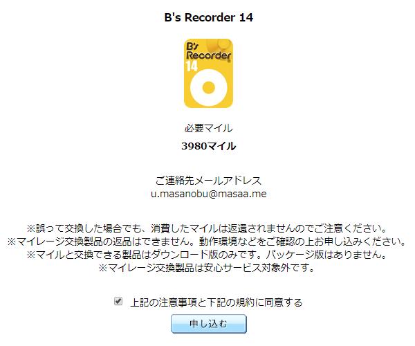 ソースネクストのマイルを使ってB's Recorder 14を購入する!
