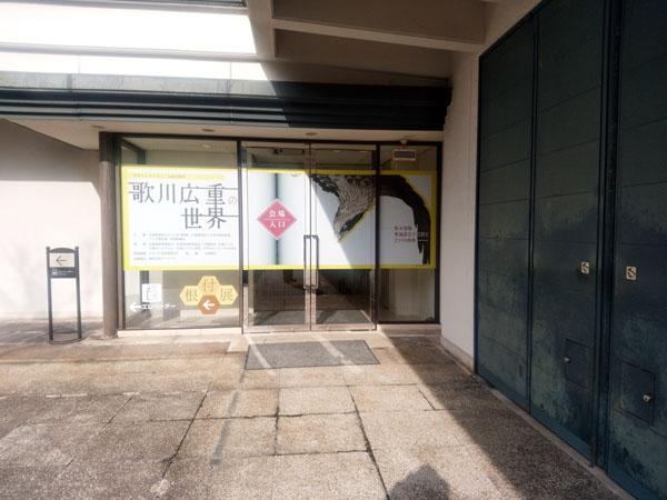 ひろしま美術館で開催中の「生誕220年 歌川広重の世界展」に行く!