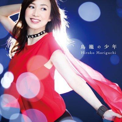 2月14日発売 鳥籠の少年/森口博子【CDシングル】予約完了しました!
