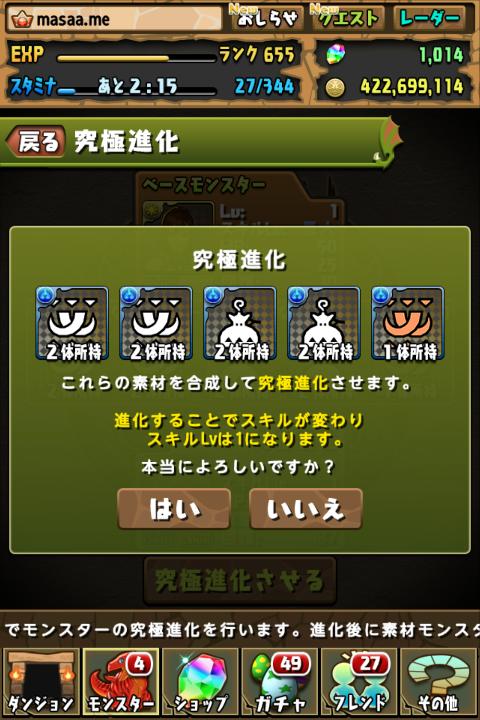 パズドラ ハンター♀・ベリオX装備に究極進化する!
