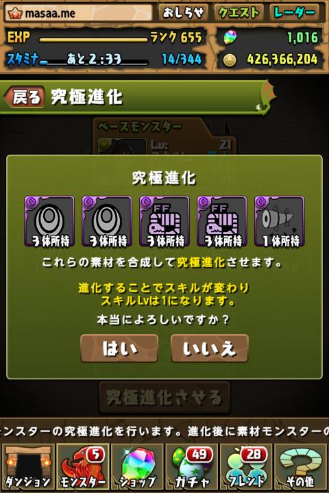 パズドラ ハンター♂・オーグα装備に究極進化する!