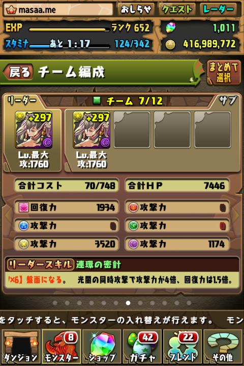 パズドラ 2体目 傾国の歌姫神・貂蝉に究極進化する!
