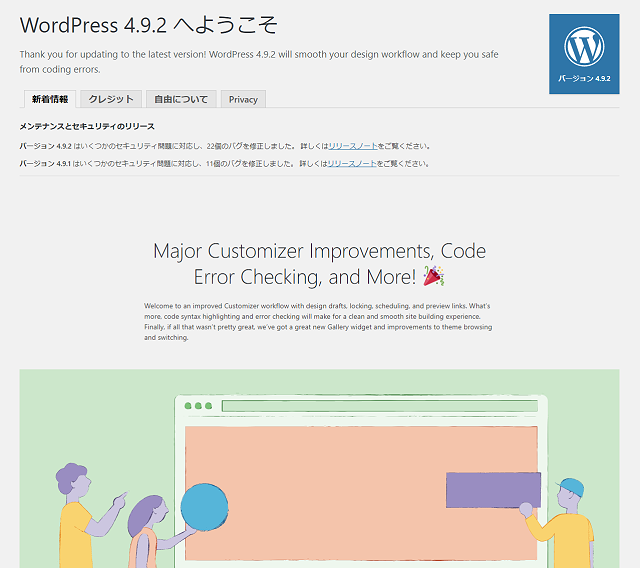 WordPress 4.9.2 に更新されました!