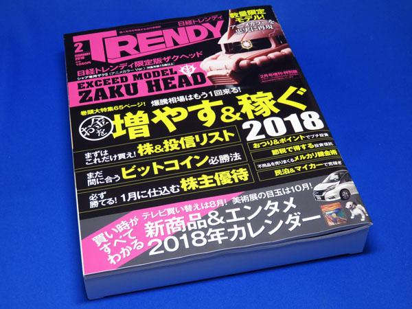 付録目的で日経トレンディ2018年2月号増刊 特別版を購入する!