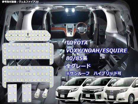 愛車トヨタノア80系のルームランプとライセンスランプのLED化を検討する!