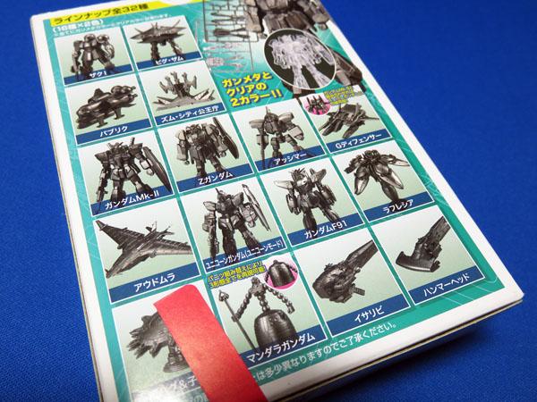 【ガンダム食玩】機動戦士ガンダム 名鑑ガム2を購入する!