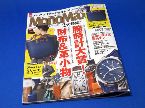【モノマックス】MonoMax2018年3月号を購入する!