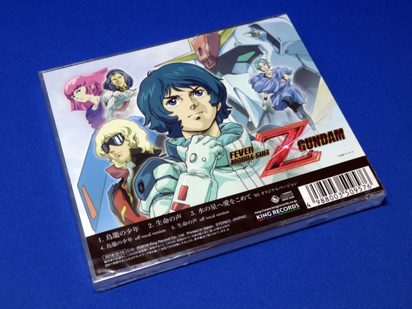 CDシングル 森口博子『鳥籠の少年』本日発売!