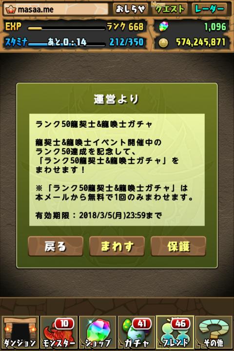 【パズドラ】ランク50龍契士&龍喚士ガチャに挑戦する!