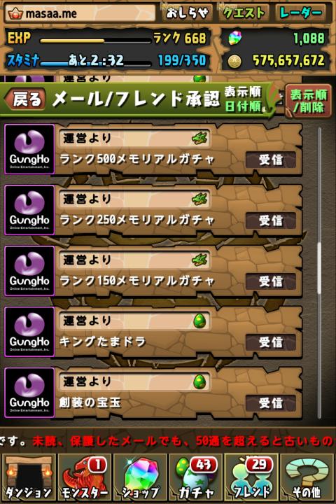 【パズドラ】ランク150,250,500メモリアルガチャに挑戦する!
