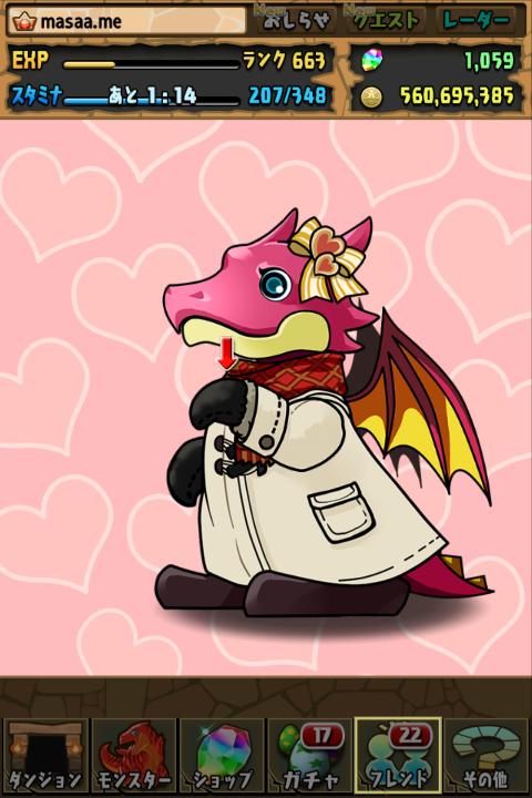 パズドラ リクウ杯【ドラゴン強化】クリア報酬のバレンタイン ガチャに挑戦する!